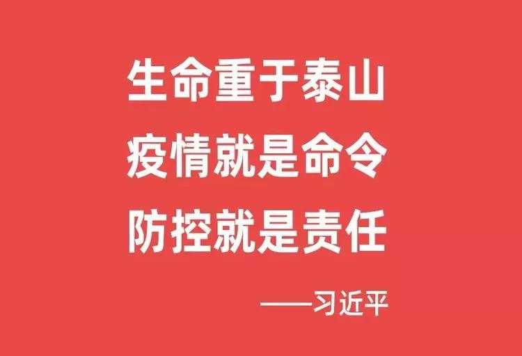 【防疫】宝晟物业全员行动防控疫情