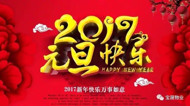 宝晟物业恭祝大家元旦快乐