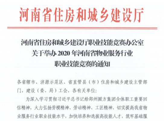 关于举办2020年河南省物业行业职业技能竞赛的通知